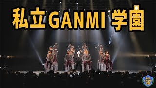 Welcome to GANMI学園 | TOKYO GANMI SITE vol.1