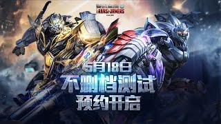 TRANSFORMERS Online 变形金刚 - 3rd CBT Trailer 18/5 Tencent Up 2017