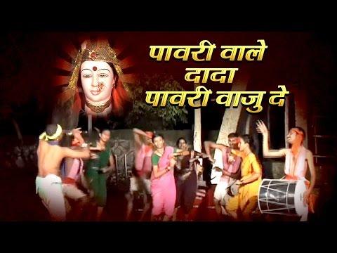 pavari-vale-dada-pavari-vaju-de-|-gaurai-geete-|-aadivasi-varali-dhamal-nachachi-gani