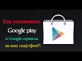 Как установить Google Play Market?!