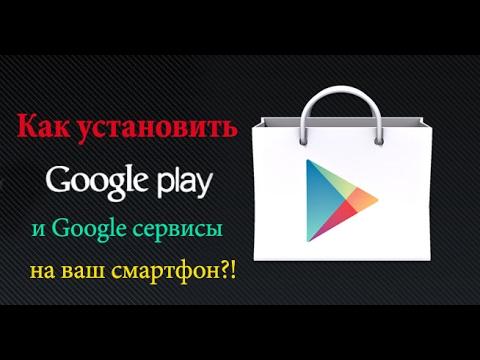 Скачать play market на ноутбук бесплатно и без регистрации
