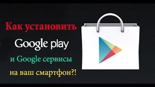 Як встановити Google Play Market?!