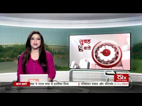 Hindi News Bulletin | हिंदी समाचार बुलेटिन – May 30, 2019 (9 am)