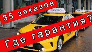 Фото 35 заказов в Яндекс Такси Миф или Реальность ?//Рабочие Будни Таксиста