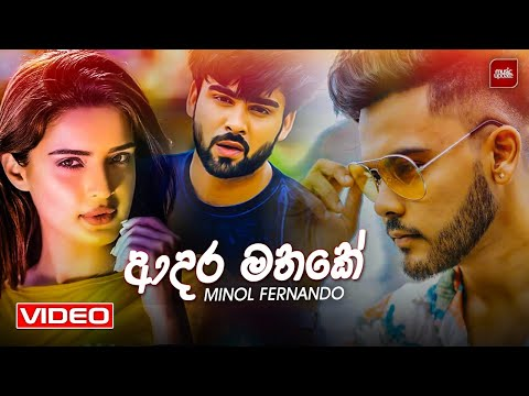 Adara Mathake ( ආදර මතකේ ) Minol Fernando Music Video | New Sinhala song 2020