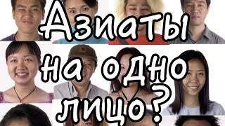 Все азиаты на одно лицо? Китаец, японец или кореец