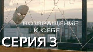 Возвращение к себе (Серия 3)