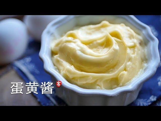 蛋黄酱 /美乃滋 Mayonnaise 神奇就在眼前 液态油瞬间变固体