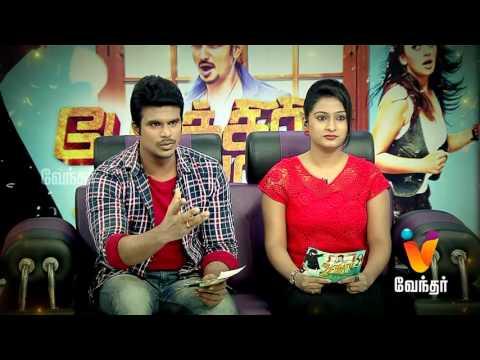 Pokkiri Raja Movie Team Interview | Promo
