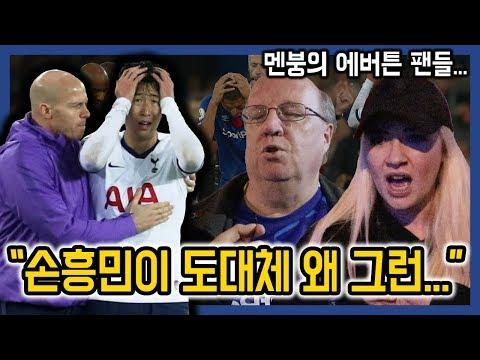 손흥민 퇴장 이후 에버튼 현지 팬들의 '솔직' 인터뷰… 안드레 고메즈의 빠른 쾌유를 빕니다 Everton 1-1 Tottenham [현지 축터뷰]