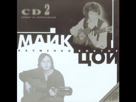 """Майк и Цой. Квартирник """"Сейшен на Петроградской"""" 1983 год."""
