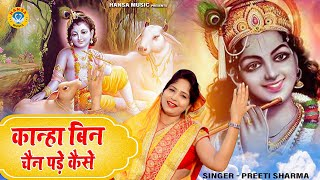 प्रीती शर्मा का मनमोहक कृष्ण भजन   कान्हा बिन चैन पड़े कैसे   Preeti Sharma   Latest Krishan Bhajan