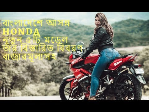 upcoming-honda-models-in-bangladesh-2018-|-new-honda-model-in-bd