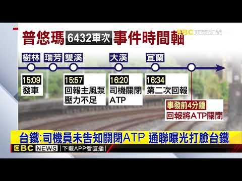 台鐵:司機員未告知關閉ATP 通聯曝光打臉台鐵