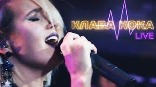 Клава Кока – Екатеринбург (отчёт с концерта)