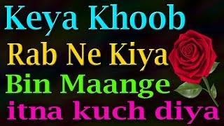 keya khoon rab ne kiya bina mange itna diya warna hai milta kaha hum kaafiro ko khuda