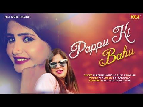 2018 का वायरल डीजे गाना - Pappu Ki Bahu - KK Haryanvi - ATPK - Sheenam HR - New haryanvi Song 2018