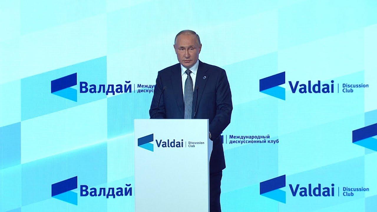 Не дай Бог жить в эпоху перемен о чем Путин говорил на форуме Валдай