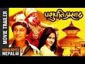 Pashupati Prasad | Nepali Movie Official Trailer | Khagendra Lamichhane, Barsha Siwakoti video