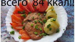 Как похудеть? Куриная грудка калорийность 84 ккал!