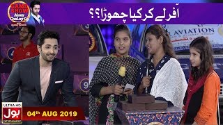 Offer Lay Kr Kya Chora? | Game Show Aisay Chalay Ga with Danish Taimoor