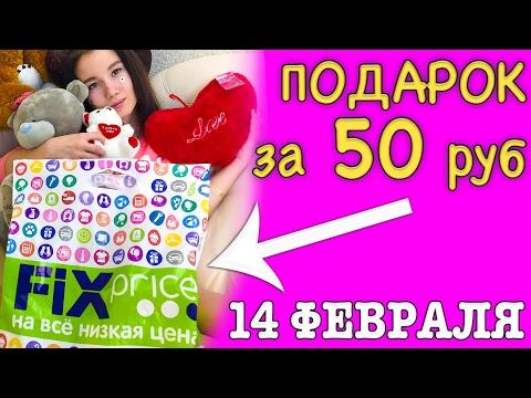 Fix Price Фикс Прайс Подарки на День Святого Валентина 14 февраля