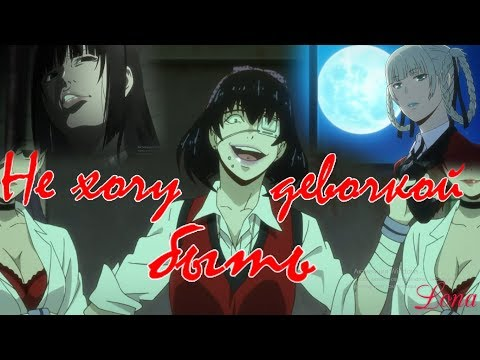Не хочу быть девочкой | Мидари Икишима | Kakegurui Безумный азарт