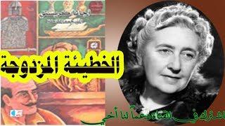 رواية الجريمة المزدوجة | أجاثا كريستي | روايات مسموعة أحمد عماد