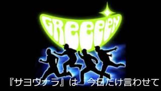GReeeeN 卒業の唄 歌詞付き