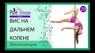 29 - Вис на дальнем колене - видео урок Pole Dance