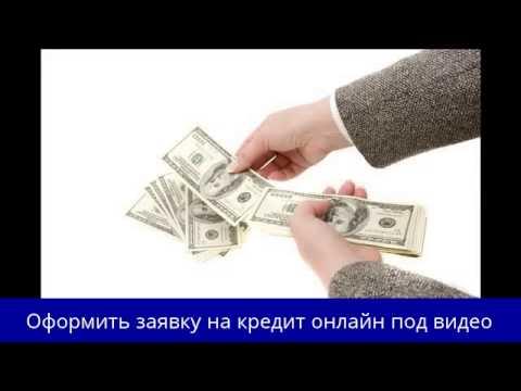 Займакс - займы онлайн, кредиты и кредитные карты