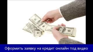 Потребительский кредит онлайн заявка