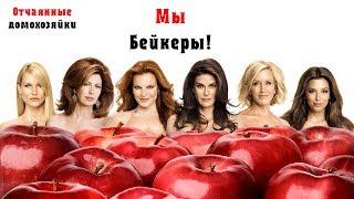 Desperate Housewives / Отчаянные домохозяйки - 1 Мы - Бейкеры!