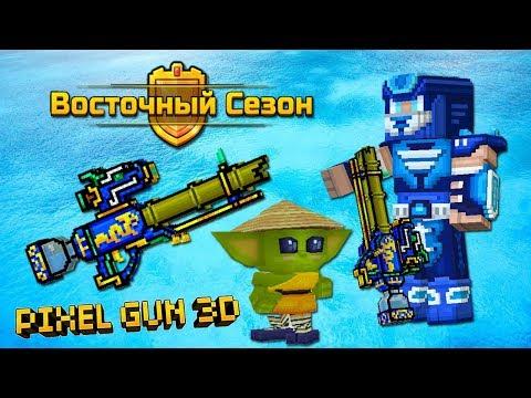 Pixel Gun 3D Update 17.2 - РЕЧНОЙ ДРАКОН 🐟 RIVER DRAGON (459 серия)