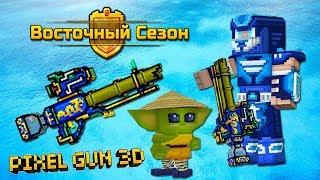 Pixel Gun 3D Update 17.2 - РЕЧНОЙ ДРАКОН RIVER DRAGON (459 серия)