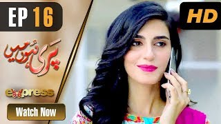 Pakistani Drama | Pari Hun Mein - Episode 16 | Express Entertainment
