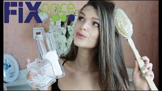 Покупки в Fix Price ИЮЛЬ 2018/Фикс прайс/Товары для дома /Beauty покупки