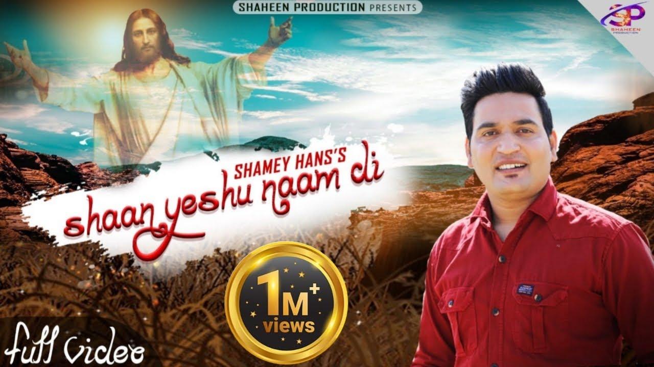 Download New Geet ''Shaan Yeshu Naam Di'' ll Shamey Hans ll April, 2021 (Full Video)