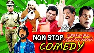 Malayalam Comedy Scenes |  Udayapuram Sulthan Non Stop Comedy Scenes | Dileep Non Stop Comedy [HD]