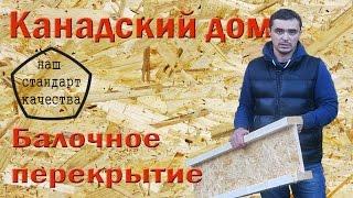 Строительство каркасного дома. Балочное перекрытие. Балки i-Joist.(, 2017-03-10T16:52:45.000Z)
