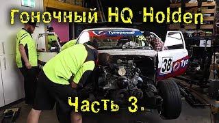 Постройка Hq Holden Часть 3 [Bmirussian]