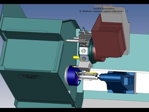 """Обработка групповой детали типа """"Корпус"""" в программном продукте CAD/CAM/PDM TopSolid 7"""