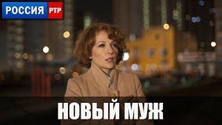 Сериал Новый муж (2018) 1-4 серии фильм мелодрама на канале Россия - анонс