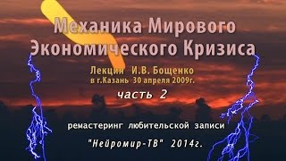 Механика Мирового Экономического Кризиса ч.2