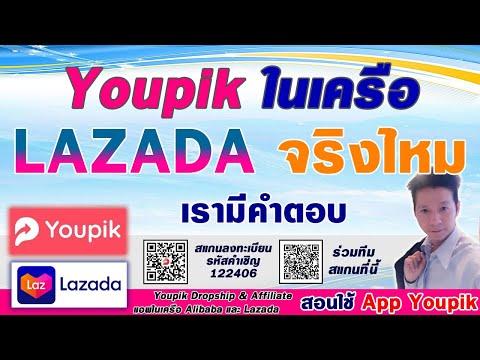 Youpik อยู่ในเครือ lazada จริงไหม วันนี้มีคำตอบ
