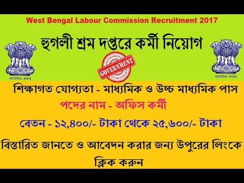 WB Labour Commission Recruitment 2017    Hooghly District Recruitment    West Bengal New Govt Job