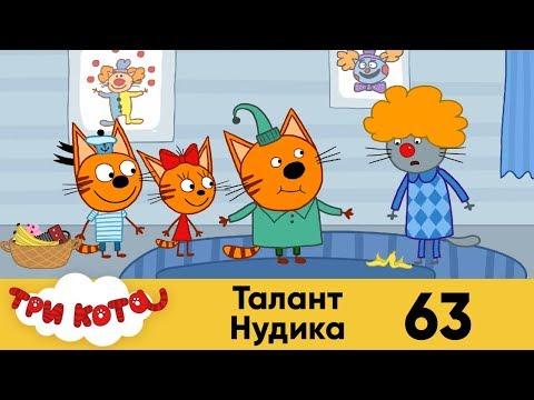 Три кота | Серия 63 | Талант Нудика
