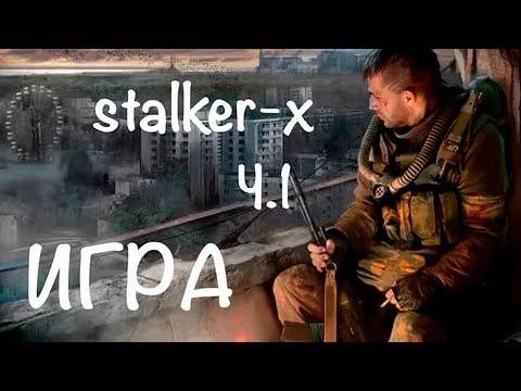 скачать игру сталкер новая часть - фото 3