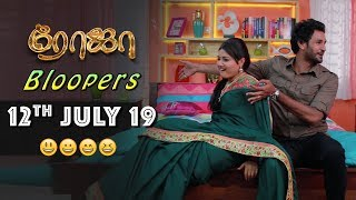 Roja   Behind The Scenes   12th July   Bloopers