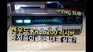 켄우드 KR-6200 리시버 상세 리뷰~Kenwood …